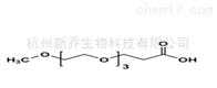 mPEG3-COOH67319-28-2甲氧基三聚乙二醇丙酸 小分子