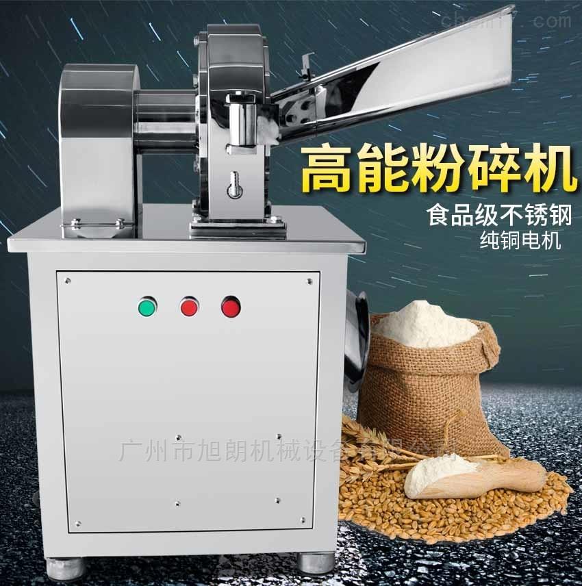 广东厂家现货直发食品不锈钢高产量粉碎机