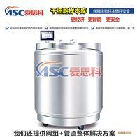 干細胞液氮容器