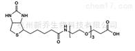 252881-76-8Biotin-PEG3-COOH 生物素三聚乙二醇丙酸