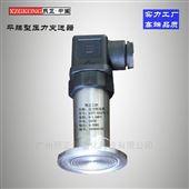 XZPT-HAGPM-1壓力變送器 新產品傳感器