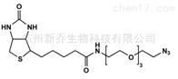 945633-30-7Biotin-PEG3-N3 生物素三聚乙二醇叠氮