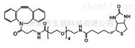 小分子DBCO-PEG4-Biotin 1255942-07-4 小分子PEG