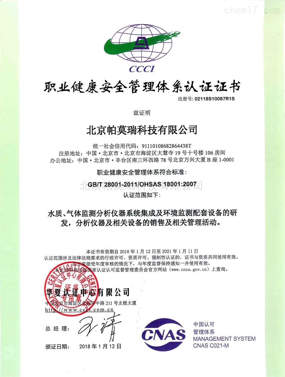 职业健康安全管理体系认证ISO18001