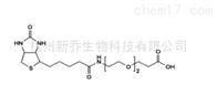 1365655-89-5小分子Biotin-PEG2-Acid生物素PEG2丙酸