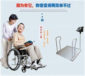 WFL-700D宿衡高端医用轮椅体重秤