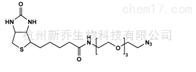 945633-30-7Biotin-PEG3-Azide 生物素三聚乙二醇叠氮