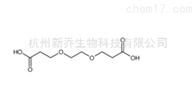 小分子Bis-PEG2-acid 19364-66-0 单分散短链PEG