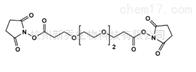 NHS-PEG2-NHSBis-PEG3-NHS Ester 1314378-16-9短链PEG