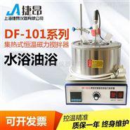 集熱式恒溫磁力攪拌器DF-101S系列