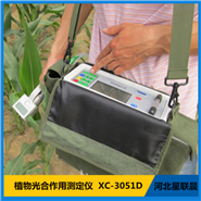 便携式植物光合作用测定仪XC-3051D厂家直销