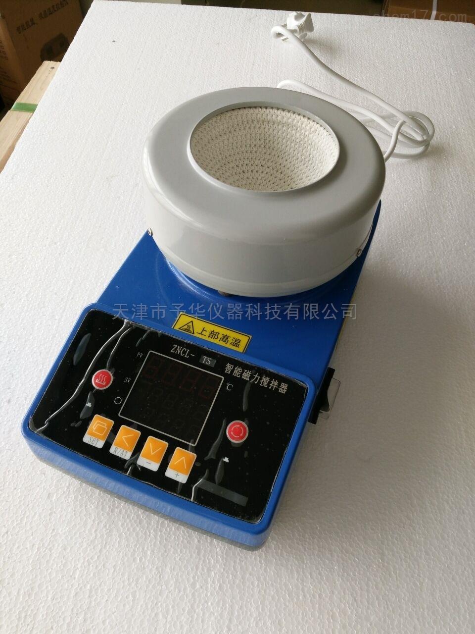 ZNCL-TS-250ml智能数显磁力搅拌(电热套)