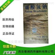 (西安晋湘)现货药用级碳酸氢钠