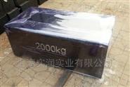 宁波2吨标准砝码,余姚2000kg砝码材质铸铁