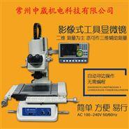 万濠VTM-4030F工具显微镜