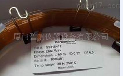 美国PE珀金埃尔默毛细管柱N9316023