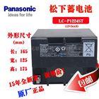 LC-P1224免维护松下蓄电池