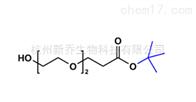 单分散小分子Hydroxy-PEG2-t-butyl ester 133803-81-3