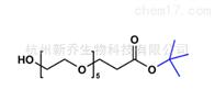 单分散小分子Hydroxy-PEG-5-t-butyl ester 850090-09-4
