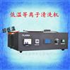 喷码印刷等离子电浆机 表面活化预处理