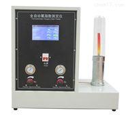 触摸屏控制氧指数仪