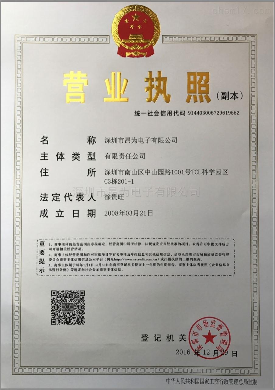 深圳市昂为电子有限公司