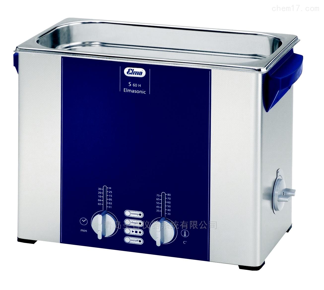 德国Elma S通用型超声波清洗机 通用理化