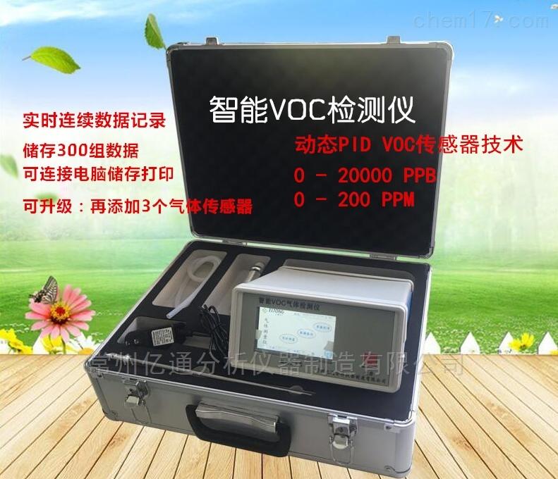 智能VOC检测仪