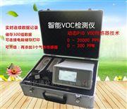 ET-VOC智能VOC检测仪