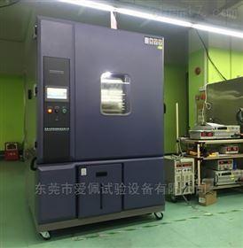 AP-HX高低温湿度气候环境箱