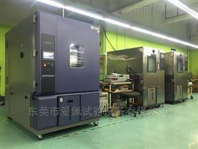 AP-GD模拟坏境类高低温度试验箱