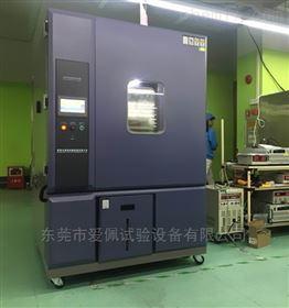 AP-GD低温箱厂家