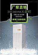 承德除湿设备工业用防爆抽湿机