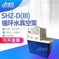 SHZ-D(Ⅲ)系列循环水多用真空泵SHZ-D(Ⅲ)系列