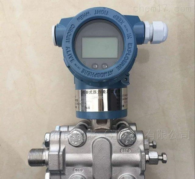 BR3351DP电容式差压变送器