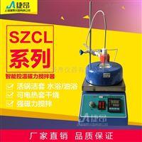 SZCL-2A智能恒温磁力搅拌电热套SZCL-2A活套加热套