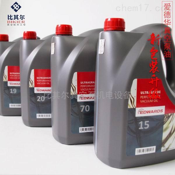 原裝愛德華真空泵油UL70/19/20包裝規格