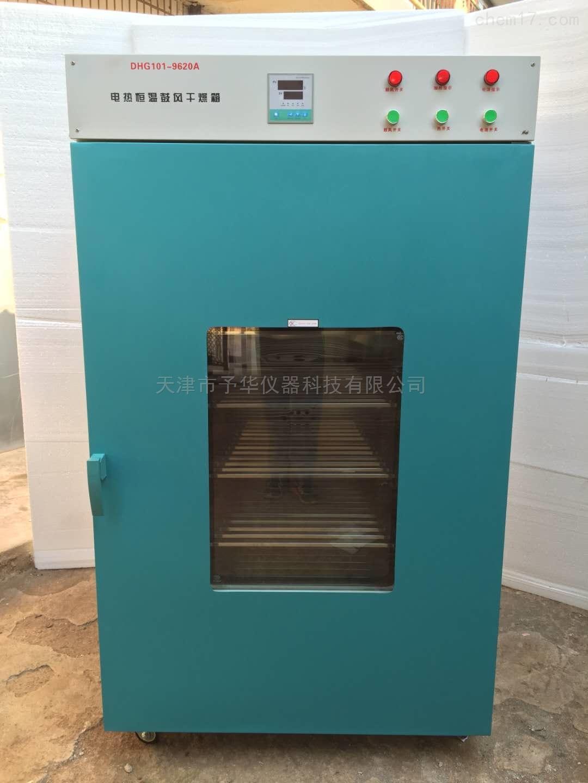1000L予華電熱鼓風干燥箱