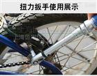 自行车螺栓检测预紧扭力扳手/预置扭矩扳手