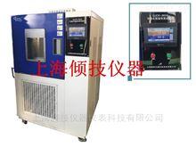 恒温恒湿试验箱小型恒温恒湿试验箱