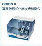 高灵敏板式化学发光检测仪