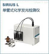 单管式化学发光检测仪