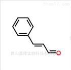 肉桂醛 104-55-2 优质香料原料在售