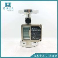 LZWD-W05微小流量金属管浮子流量计包邮上海品质优