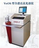 德国原装进口高端直读光谱仪湖北销售中心