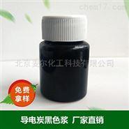 导电炭黑色浆-水性色浆厂家直销