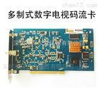 數字電視調制卡EL-810 碼流卡