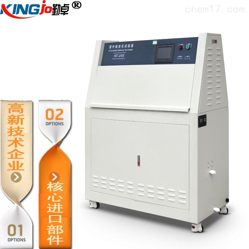 勤卓出品紫外线老化试验箱 UV耐候试验机