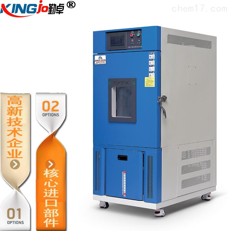 多功能高低温环境试验箱