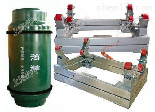 氧气充装钢瓶称重器 气瓶充装计重秤